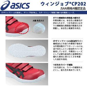 アシックス 安全靴 FCP202 限定色 限定カラー asics ウィンジョブ CP202 メッシュ マジック 数量限定(送料無料)|proues|06
