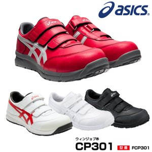 アシックス 安全靴  FCP301 asics ウィンジョブ CP301 マジック(送料無料) メー...