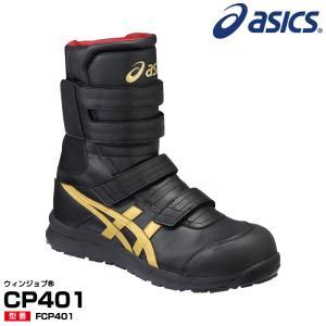 アシックス 安全靴 FCP401 asics ウィンジョブ CP401 (送料無料)|proues