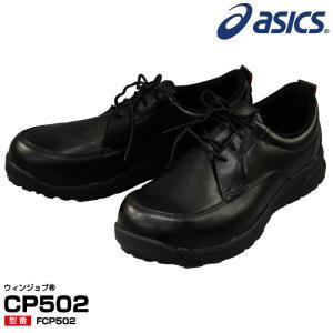 アシックス 安全靴 asics FCP502 ウィンジョブCP502 (送料無料)|proues