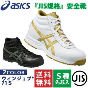 アシックス 安全靴 スニーカー JIS規格 asics ウィンジョブ 71S FFR71S 本革 JIS規格T8101 S種 ひも シューレース ハイカット 新色|proues