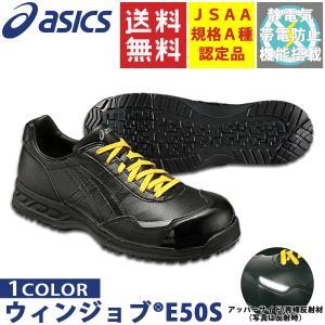 アシックス 安全靴 asics ウィンジョブ E50S FIE50S 静電気帯電防止(送料無料)|proues