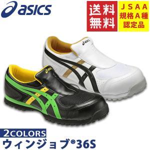 アシックス 安全靴 asics ウィンジョブ36S FIS36S 作業靴 スニーカー スリッポン(送料無料)|proues