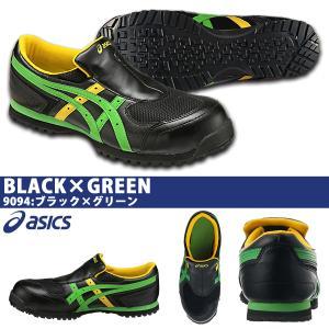 アシックス 安全靴 asics ウィンジョブ36S FIS36S 作業靴 スニーカー スリッポン(送料無料)|proues|03