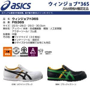 アシックス 安全靴 asics ウィンジョブ36S FIS36S 作業靴 スニーカー スリッポン(送料無料)|proues|04