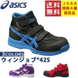 アシックス 安全靴 asics ウィンジョブ42S 作業靴  FIS42S ハイカット スニーカー 送料無料|proues