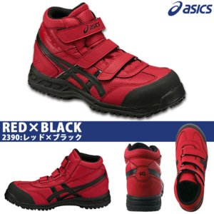 アシックス 安全靴 asics ウィンジョブ42S 作業靴  FIS42S ハイカット スニーカー 送料無料|proues|03