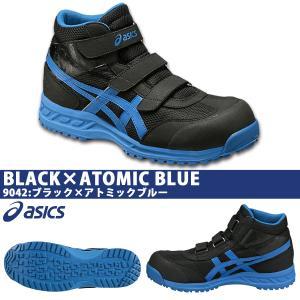 アシックス 安全靴 asics ウィンジョブ42S 作業靴  FIS42S ハイカット スニーカー 送料無料|proues|04