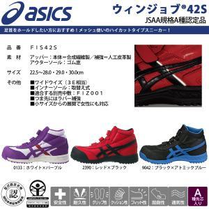 アシックス 安全靴 asics ウィンジョブ42S 作業靴  FIS42S ハイカット スニーカー 送料無料|proues|05