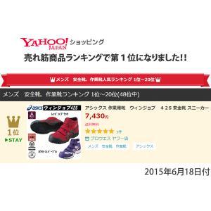 アシックス 安全靴 asics ウィンジョブ42S 作業靴  FIS42S ハイカット スニーカー 送料無料|proues|06