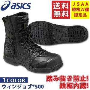 アシックス 安全靴 asics ウィンジョブ500 FIS500  ブーツ(送料無料)|proues