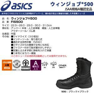 アシックス 安全靴 asics ウィンジョブ500 FIS500  ブーツ(送料無料) proues 03