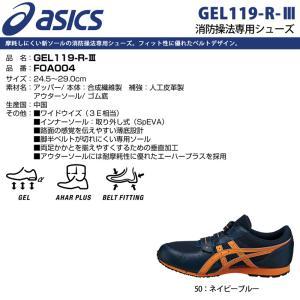 アシックス  asics 消防操法 GEL119-R-3 FOA004 作業靴 スニーカー マジック ベルクロ ローカット(送料無料) proues 03