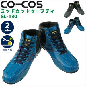CO-COS コーコス GL-130 GLADIATOR ミッドカットセーフティー 安全靴 作業靴 proues