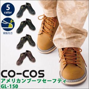 CO-COS コーコス GL-150 GLADIATOR アメリカンブーツセーフティー 安全靴 作業靴 proues