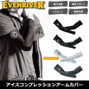 EVENRIVER イーブンリバー GT-00 アイスコンプレッションアームカバー 作業着 作業服 ブラック |proues
