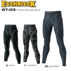 EVENRIVER イーブンリバー GT-03 アイスコンプレッションレギンス 作業着 作業服|proues