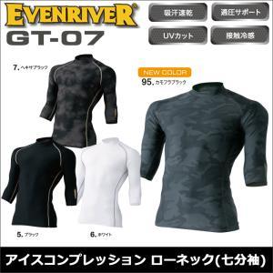 EVENRIVER イーブンリバー GT-07 アイスコンプレッションローネック(七分袖) インナー 作業着 作業服|proues
