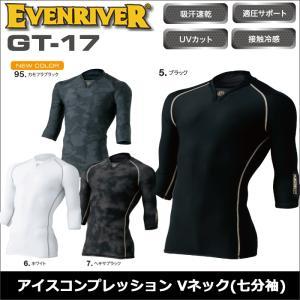 EVENRIVER イーブンリバー GT-17 アイスコンプレッションVネック(7分袖) インナー 作業着 作業服|proues