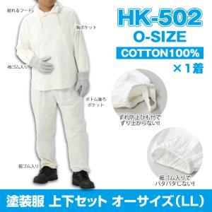 塗装服 綿100% ヤッケ HK-502 O(オー)サイズ(上下セット) 作業用 汚れ防止|proues