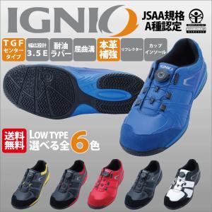 ダイヤルロック IGNIO イグニオ A種セーフティシューズ IGS1027TGF 安全靴 (送料無料)|proues
