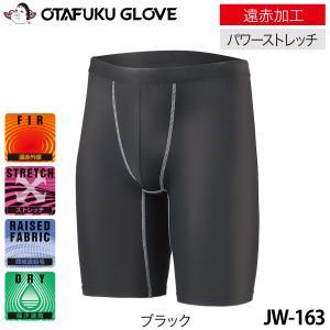 おたふく手袋 JW-163 ボディタフネス パワーストレッチショートタイツ proues