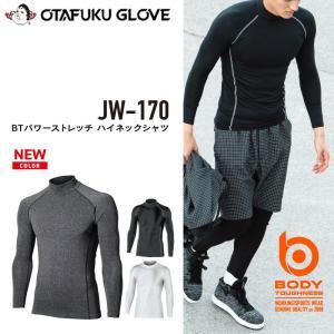 おたふく手袋 JW-170 ボディタフネス パワーストレッチハイネックシャツ proues