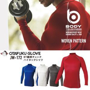 おたふく手袋 JW-172 ボディタフネス 織柄チェック ハイネックシャツ proues