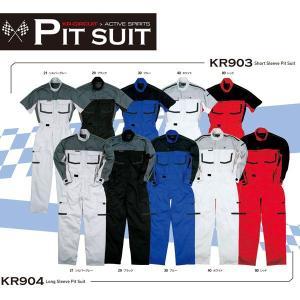 KURE-CIRCUIT 半袖 ピットスーツ KR903 クレヒフク つなぎ|proues