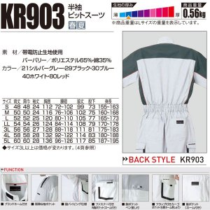 KURE-CIRCUIT 半袖 ピットスーツ KR903 クレヒフク つなぎ|proues|02