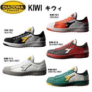 DIADORA UTILITY ディアドラ 安全靴 KIWI キウイ キウィ セーフティスニーカー 作業用靴 ひも レースアップ ローカット(送料無料)|proues