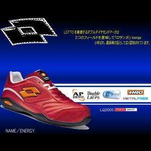 LOTTO WORKS(ロットワークス) ENERGY 安全靴 スニーカー(送料無料)|proues|03
