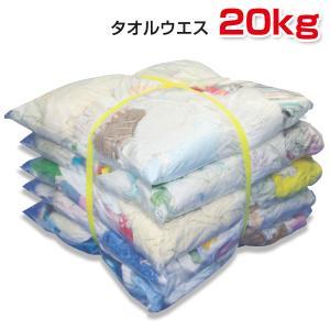 色タオルウエス(リサイクル生地) 20kg梱包 フェイスタオルサイズ 布 雑巾 リサイクルタオル
