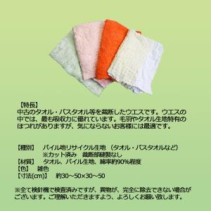 タオルウエス(リサイクル生地) 20kg梱包/4kg×5袋 布 メンテナンス 掃除 吸水|proues|03