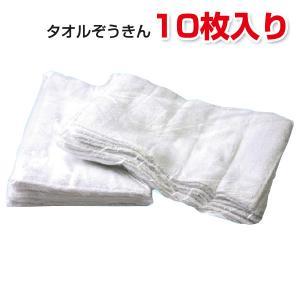 タオルぞうきん 10枚入りパック 布 メンテナンス 掃除 吸水 proues
