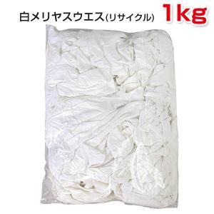 白メリヤスウエス(リサイクル生地) 1kg袋 布 メンテナンス 掃除 吸水 proues