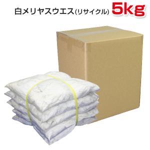 白メリヤスウエス(リサイクル生地) 5kg/箱 布 メンテナンス 掃除 吸水 proues