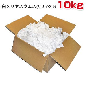 白メリヤスウエス(リサイクル生地) 10kg/箱(2kg×5袋) 布 メンテナンス 掃除 吸水|proues