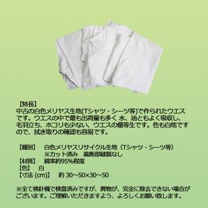 白メリヤスウエス(リサイクル生地) 10kg/箱(2kg×5袋) 布 メンテナンス 掃除 吸水|proues|03