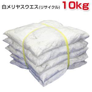 白メリヤスウエス(リサイクル生地) 10kg梱包 (簡易包装) 布 メンテナンス 掃除 吸水 proues
