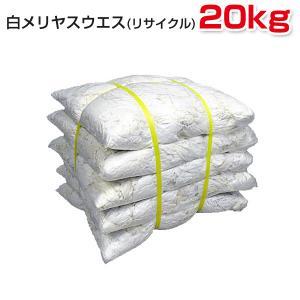 白メリヤスウエス(リサイクル生地) 20kg梱包/4kg×5袋 布 メンテナンス 掃除 吸水|proues