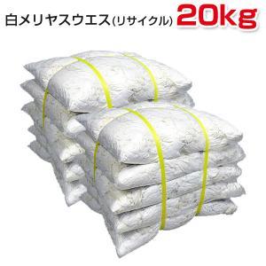 白メリヤスウエス(リサイクル生地) 40kg梱包(4kg×5袋×2梱包) 布 メンテナンス 掃除 吸水|proues