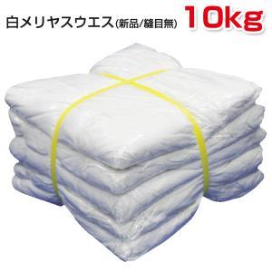 白メリヤスウエス(新品生地)縫目なし 10kg(2kg×5袋)布 メンテナンス 掃除 proues