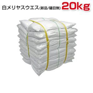 白メリヤスウエス(新品生地)縫目なし 20kg梱包/2kg×10袋 布 メンテナンス 掃除 proues