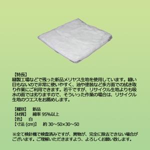 白メリヤスウエス(新品生地)縫目なし 20kg梱包/2kg×10袋 布 メンテナンス 掃除 proues 03