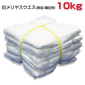 白メリヤスウエス(新品生地)縫目有 10kg(2kg×5袋) 布 メンテナンス 掃除|proues