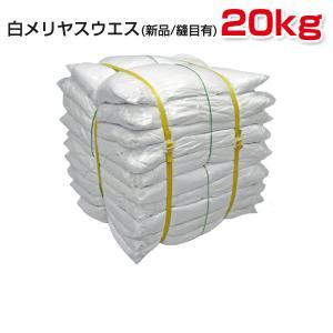 白メリヤスウエス(新品生地)縫目有 20kg梱包/2kg×10 布 メンテナンス 掃除|proues
