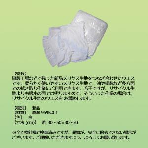 白メリヤスウエス(新品生地)縫目有 20kg梱包/2kg×10 布 メンテナンス 掃除|proues|04