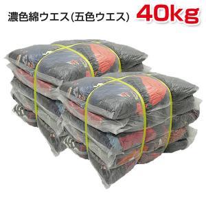 濃色綿ウエス(五色) 40kg梱包(4kg×5袋×2梱包) (黒綿ウエス)布 メンテナンス 掃除 油...