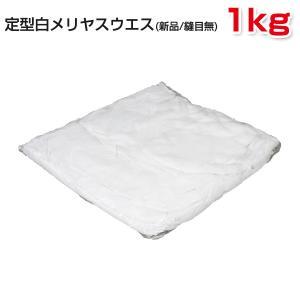 定型白メリヤスウエス(新品生地)縫目なし 1kgパック 布 メンテナンス 掃除 proues